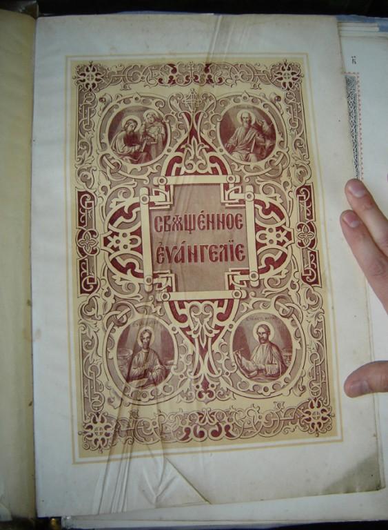 Evangeelium. Moskva töö, 1896 (trükis, messingköide). Tiitelleht. Foto: S.Simson 13.06.2006