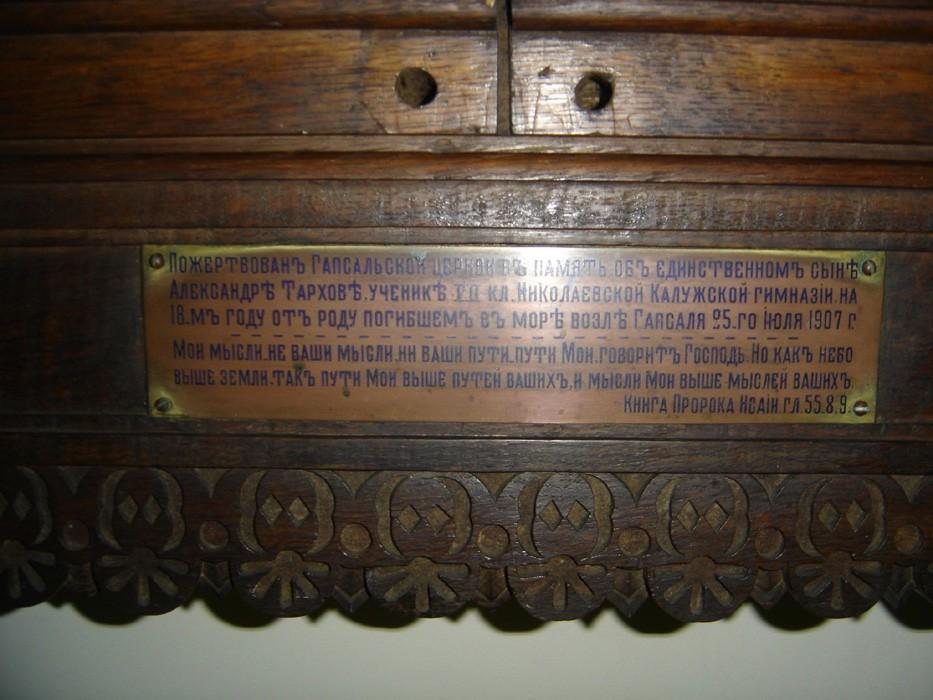 """Ikoon """"Kristus Ketsemani aias"""" kappraamistuses, 20. saj. algus (õli, lõuend). Kinkesilt. Foto: S.Simson 13.06.2006"""