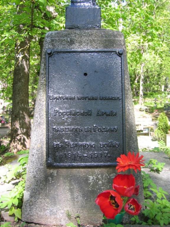 Vene armee eest suure sõja lahinguis 1914-1017 võidelnuile pühendatud mälestusmärk. Tekstivaade. Foto Egle Tamm, 16.05.2014.