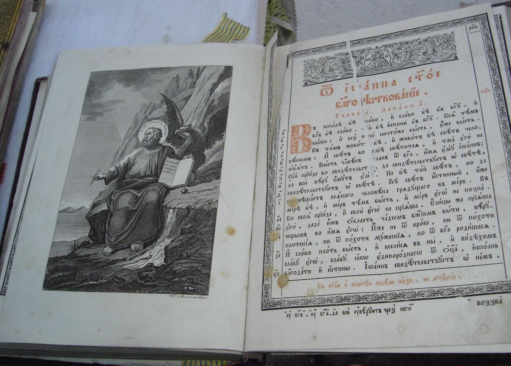 Uus Testament. Evangeelium. Tartu, 1903; Moskva, 1852 (trükis, sametköide, vask, hõbetatud). Johannese evangeelium. Foto: S.Simson 20.08.2006