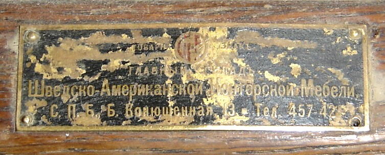 Kontorilaud. Detail. Foto: S.Simson 26.10.2005