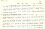 pass - 1 - arheoloogiamälestise pass. Koostanud: K. Jaanits, 1976. a. MKA arhiiv.