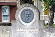 Helilooja Tšaikovski mälestuspink. T. Padu foto 8. 08.2011