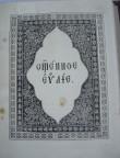 Uus Testament. Evangeelium. Tartu, 1903; Moskva, 1852 (trükis, sametköide, vask, hõbetatud). Evangeeliumi tiitelleht. Foto: S.Simson 20.08.2006