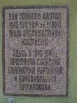sovetiaegne mälestustahvel    Autor Peirumaa    Kuupäev  26.07.2004