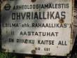 Järise küla ohvriallikas. Tähis. Foto: Rita Peirumaa, 2007.