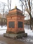 K. E. von Baeri 19 monument. Foto Egle Tamm, 15.02.2017.
