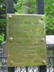 Körberi haud Kudjape kalmistul. Foto: Mihkel Koppel. Kuupäev: 01.07.2009