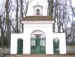 Ilumäe kabeliaia piirdemüür : vaade peaväravatele, taamal kabel  Autor ANNE KALDAM  Kuupäev  o8.12.2009