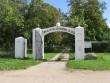 Urvaste kalmistu. Foto Tõnis Taavet, 14.09.2011.