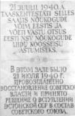 Mälestustahvel nõukogude võimu taaskehtestamise tähistamiseks 1940. a. Foto: Saadud Tallinna linna Kultuuriosakonnalt, 1956
